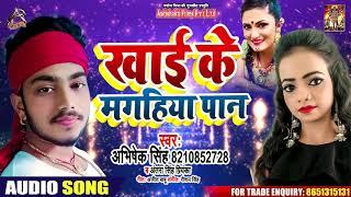 #Antra Singh | खाई के मगहिया पान || #Abhishek Singh || Bhojpuri Songs 2020