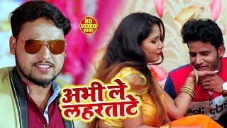 #Video Song | अभी ले लहरत टाते | Vinod Lal Yadav | Bhojpuri Hit Songs 2020