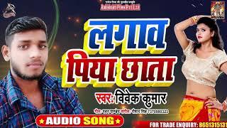 लगाव पिया छाता - Vivek Kumar - Lagwo Piya Chata - Bhojpuri Hit Songs 2020