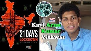 """21 दिन के लॉक डाउन पर कवि अरुण कुमार """"विश्वास"""" ने इस तरह काव्य पाठ करके देशवासियों को दिया संदेश"""