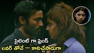 ఫ్రెండ్ లవర్ తోనే కానిచ్చేసాడు | Mr Karthik Movie Scenes | Dhanush | Richa Gangopadhyay