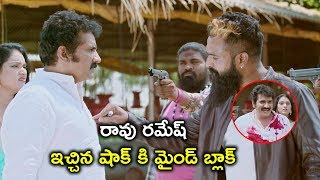 రావు రమేష్ ఇచ్చిన షాక్ కి మైండ్ బ్లాక్ | Howrah Bridge Scenes | Latest Telugu Movie Scenes 2020