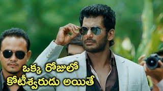 ఒక్కరోజులో కోటీశ్వరుడు అయితే | Vishal Latest Movie Scenes | Latest Movie Scenes Telugu