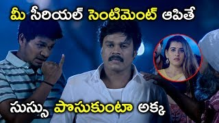 సెంటిమెంట్ ఆపితే సుస్సు పోసుకుంటా | #VajraKavachadharaGovinda Full Movie | Streaming On Prime Video
