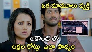 ఒక మామూలు వ్యక్తి అకౌంట్ లో | Vishal Latest Movie Scenes | Latest Movie Scenes Telugu