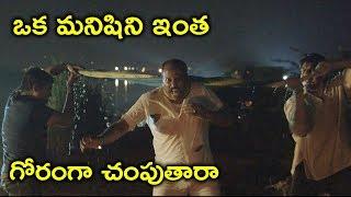 ఒక మనిషిని ఇంత గోరంగా | Nayanthara Latest Movie Scenes | Lates Movie Scenes Telugu