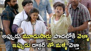 అప్పుడు మూడుసార్లు పొదల్లోకి వెళ్ళా | #VajraKavachadharaGovinda Full Movie | Streaming On PrimeVideo
