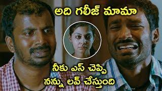 నీకు ఎస్ చెప్పి నన్ను లవ్ చేస్తుంది | Mr Karthik Movie Scenes | Dhanush | Richa Gangopadhyay