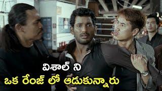 విశాల్ ని ఒక రేంజ్ లో ఆడుకున్నారు | Vishal Latest Movie Scenes | Latest Movie Scenes Telugu