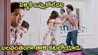 పెళ్ళికి ఒప్పుకోలేదని బలవంతంగా | Howrah Bridge Scenes | Latest Telugu Movie Scenes 2020
