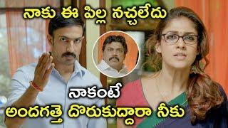 నాకంటే అందగత్తె దొరుకుద్దారా | Nayanthara Latest Movie Scenes | Latest Movie Scenes Telugu