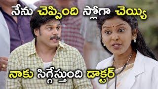 నాకు సిగ్గేస్తుంది డాక్టర్ | #VajraKavachadharaGovinda Full Movie | Streaming On Prime Video
