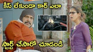 కీస్ లేకుండా కార్ ఎలా | Nayanthara Latest Movie Scenes | Latest Movie Scenes Telugu