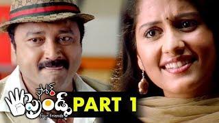 Four Friends Full Movie Part 1 | Latest Telugu Movies | Kamal Hassan | Jayaram | Meera Jasmine