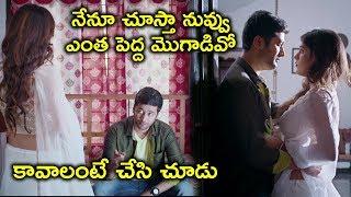 నేనూ చూస్తా నువ్వు ఎంత పెద్ద మొగాడివో | Howrah Bridge Scenes | Latest Telugu Movie Scenes 2020
