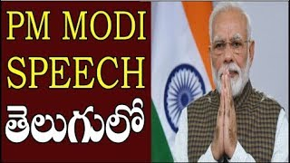 21 Days Country Lock Down : PM Modi Speech In Telugu | Janatha Carfew | Top Telugu TV