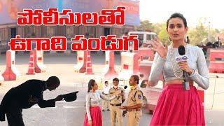 Ugadi Celebrations With Police | OutBreak | Lockdown India | Top Telugu TV