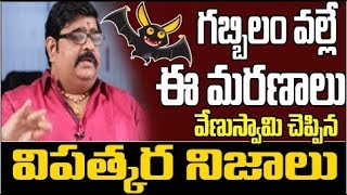 Venu Swamy Astrologer Reveals Secretes Abort New Viral Disease | BS Talk Show | Top Telugu TV