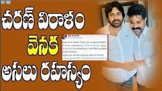 Real Secret Behind Ram Charan's Donation | Pawan Kalyan Tweet About Donation | Janatha Carfew