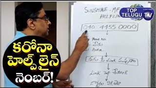 Sunshine Hospitals Chairman Dr Gurava Reddy Helpline Center | Telangana News | Top Telugu TV