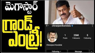Megastar Chiranjeevi Grand Entry Into Social Media | Janatha Carfew Effect | Twitter | Top Telugu TV