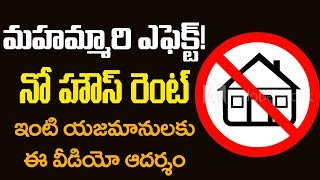 No House Rent Till This Issue Solves   Lockdown India   OutBreak   Top Telugu TV