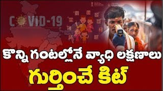 కొన్ని గంటల్లోనే వ్యాధి లక్షణాలు గుర్తించే కిట్ ! | Qurantine Ward & Isolation Test | Top Telugu TV
