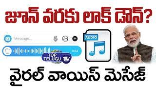 New Viral Message | Lockdown Extends to June | PM Modi | Top Telugu TV