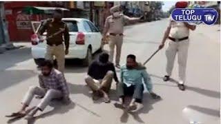 ఇళ్లలో నుండి బయటకొస్తే ఇలాగే ఉంటది! | Police Punishment On Road | Telangana News | Top Telugu TV