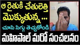 Mahipal Yadav SHOCKING COMMENTS Over Money Donation | Pawan Klayan | Wipro Chairman | Top Telugu TV