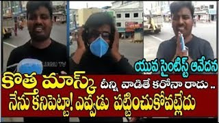 New Mask For Current : Young Man Invent Anti Disease Mask | Telangana News | Top Telugu TV