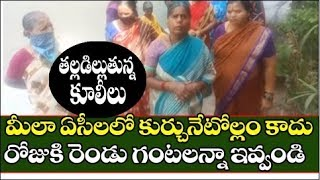 రోజువారీ కూలీలా ఆవేదన   Daily Labours Suffering   Janatha Curfew  Essential Goods   Telangana News