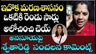 Swetha Reddy SHOCKING COMMENTS About Anchor Anasuya Bharadwaj | Jabardasth Show | Top Telugu TV