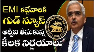 RBI Good News For EMI Payers | RBI Governor Shaktikanta Dass | Janatha Curfew | Top Telugu TV