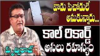 Comedian Prudvi Raj REVEALED SECRETE Behind CALL RECORD Issue | BS Talk Show | Top Telugu TV