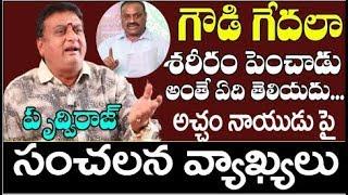 Comedian Prudvi Raj SCOLD TDP Acham Naidu | BS Talk Show | Telugu Political News | AP CM Jagan
