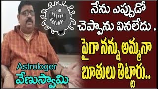 Venu Swamy Astrologer About Money Saving Tricks Due To Curfew | Lockdown India | Top Telugu TV