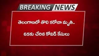 Breaking News: First Life Loss in Telangana | Outbreak | Lockdown India | CM KCR | Top Telugu TV