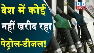 देश में कोई नहीं खरीद रहा पेट्रोल-डीजल! | कच्चे तेल का आयात नहीं करेंगी दो रिफाइनरीज