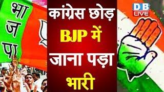 Congress छोड़ BJP में जाना पड़ा भारी | मणिपुर के मंत्री श्यामकुमार की छिनी विधायकी | #DBLIVE