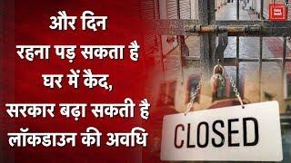 भारत में बढ़ सकती है Lockdown की अवधि, इतने दिन और रह सकते है कैद