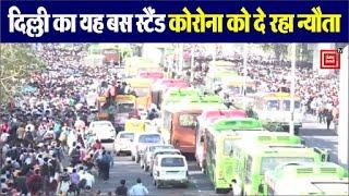 दिल्ली के बस अड्डों पर उमड़ा मजदूरों का हुजूम, लॉकडाउन की उड़ी धज्जियां