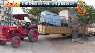 PORBANDAR પોરબંદર શહેરમાંથી ખાણી પીણીની રેકડીઓ દુર કરાવવામાં આવી 27 03 2020