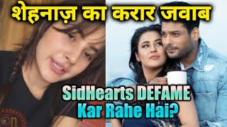 Shehnaz Gill BEST REPLY On Sidharth Fans Defaming Her
