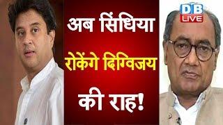 अब Jyotiraditya Scindia रोकेंगे digvijay singh की राह! | Madhya pradesh latest news | #DBLIVE