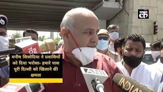 मनीष सिसोदिया ने प्रवासियों को दिया भरोसा- हमारे पास पूरी दिल्ली को खिलाने की क्षमता