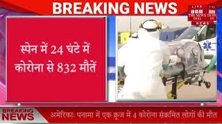Coronavirus पूरे भारत में 930 से ज्यादा corona positive , 21 से ज्यादा मौत // THE NEWS INDIA