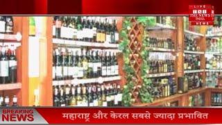 Lockdown में शराब नहीं मिलने से 5 लोगों ने दी जान // THE NEWS INDIA