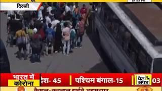 DELHI : घर लौटने की जद्दोजहद में सोशल डिस्टेंसिंग फेल, खतरे में मजदूर