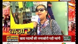 BAZAR : बाजार पर पड़ा कोरोना का असर ||JANTA TV